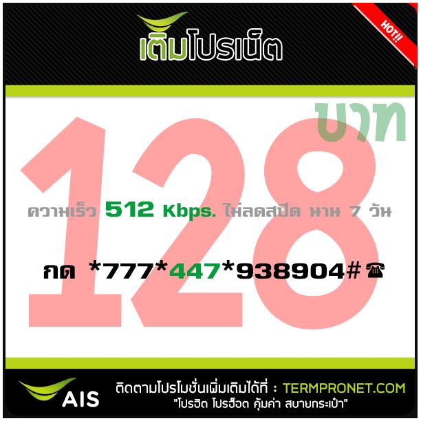 โปรเน็ต AIS 128 บาท รายสัปดาห์ 512 Kbps.