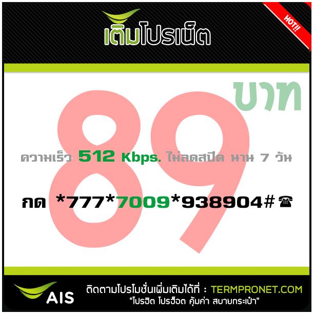 โปรเน็ต AIS 89 บาท รายสัปดาห์ 512 Kbps.