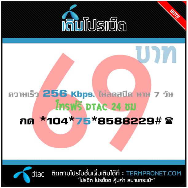 โปรเน็ต DTAC 69 บาท รายสัปดาห์ 256 Kbps./โทรฟรีดีแทค 24 ชม.