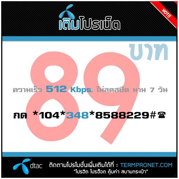 โปรเน็ต DTAC 89 บาท รายสัปดาห์ 512 Kbps.