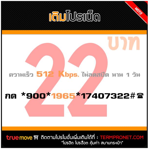 โปรเน็ต TrueMove H 22 บาท รายวัน 512 Kbps.