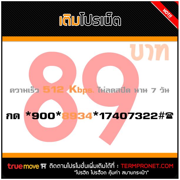 โปรเน็ต TrueMove H 89 บาท รายสัปดาห์ 512 Kbps.